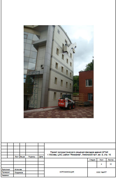 колористический паспорт москомархитектура образец - фото 11